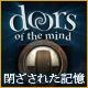 ドア・オブ・マインド:閉ざされた記憶