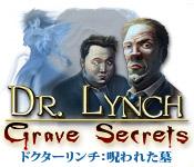 ドクターリンチ:呪われた墓