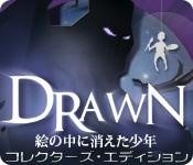 Drawn: 絵の中に消えた少年 コレクターズ・エディション