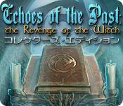 エコー・オブ・ザ・パスト:魔女の復讐 コレクターズ・エディション