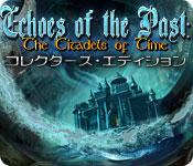 エコー・オブ・ザ・パスト:時空の城 コレクターズ・エディション