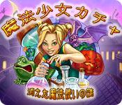 魔法少女カチャ:消えた魔法使いの謎