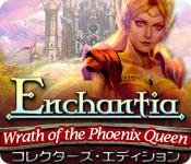エンチャンティア:女帝フェニックスの復讐 コレクターズ・エディション