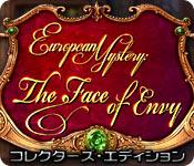 ヨーロピアン・ミステリー:嫉妬の顔 コレクターズ・エディション