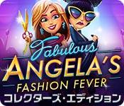 ファビュラス:アンジェラのファッションフィーバー コレクターズ・エディション
