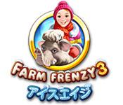 ファームフレンジー 3:アイスエイジ