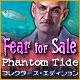 フィア フォー セール:水の亡霊 コレクターズ・エディション