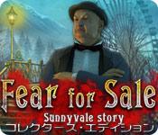 フィア フォー セール:サニーベールの恐怖の館 コレクターズ・エディション