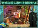 フィア フォー セール:サニーベールの恐怖の館 コレクターズ・エディションの画像
