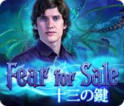 フィア フォー セール:十三の鍵
