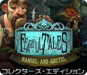 フィアフル・テイルズ:ヘンゼルとグレーテル コレクターズ・エディション
