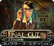 ファイナルカット:アンコール コレクターズ・エディション