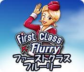 ファーストクラス・フルーリー
