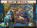 ゴースト・オブ・ザ・パスト:メドウズタウンの亡霊 コレクターズ・エディションの画像