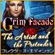 グリム・ファサード:芸術家と裏切り者 コレクターズ・エディション