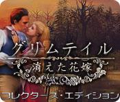 グリムテイル: 消えた花嫁 コレクターズ・エディション