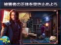 グリムテイル:最後の容疑者 コレクターズ・エディションの画像