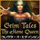 グリムテイル:石の女王 コレクターズ・エディション