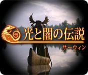 光と闇の伝説:サーウィン