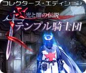 光と闇の伝説:テンプル騎士団 コレクターズ・エディション