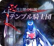 光と闇の伝説:テンプル騎士団