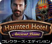 ホーンテッド・ホテル:いにしえの予言 コレクターズ・エディション