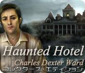 ホーンテッド・ホテル:チャールズ・ウォードの奇怪な失踪 コレクターズ・エディション