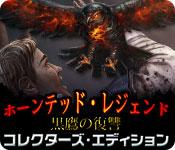 ホーンテッド・レジェンド:黒鷹の復讐 コレクターズ・エディション