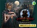 ホーンテッド・レジェンド:黒鷹の復讐 コレクターズ・エディションの画像