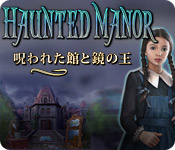 ホーンテッド マナー:呪われた館と鏡の王