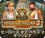 ヒーローズ オブ ヘラス 2:オリンピア