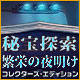 秘宝探索:繁栄の夜明け コレクターズ・エディション