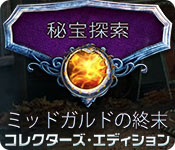 秘宝探索:ミッドガルドの終末 コレクターズ・エディション