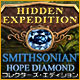 秘宝探索:スミソニアン ホープ・ダイヤモンドの謎 コレクターズ・エディション