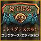 秘宝探索:ミトリダテスの呪い コレクターズ・エディション