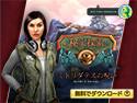 秘宝探索:ミトリダテスの呪い コレクターズ・エディションの画像