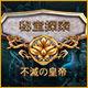 秘宝探索:不滅の皇帝