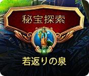 秘宝探索:若返りの泉