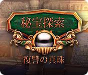 秘宝探索:復讐の真珠