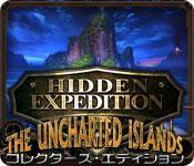 秘宝探索:地図にない秘密の島 コレクターズ・エディション