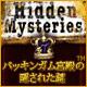 ヒドゥン ミステリーズ™ - バッキンガム宮殿の隠された謎