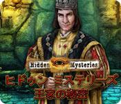 ヒドゥン ミステリーズ:王家の秘密