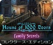 ハウス・オブ・サウザンド・ドア:霊がさまよう屋敷 コレクターズ・エディション
