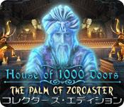 ハウス・オブ・サウザンド・ドア:ゾロアスターの呪い コレクターズ・エディション
