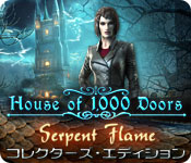 ハウス・オブ・サウザンド・ドア:大蛇の炎 コレクターズ・エディション