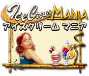 アイスクリーム マニア