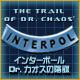 インターポール:Dr. カオスの陰謀