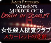 女性殺人捜査クラブ:スカーレットの悲劇
