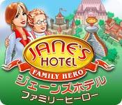 ジェーンズホテル: ファミリーヒーロー