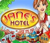 ジェーンズホテル